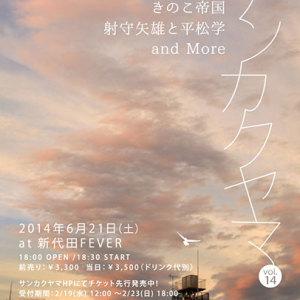 LIVE@サンカクヤマ vol.14
